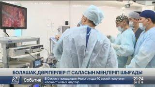 Қарағандылық студенттер медицинамен қатар ақпараттық технологияны меңгеріп шығады