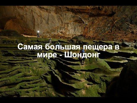 Самая большая пещера в мире - Шондонг /