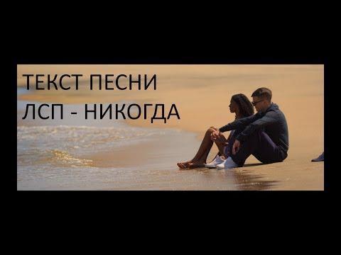 ТЕКСТ ПЕСНИ - ЛСП - Никогда