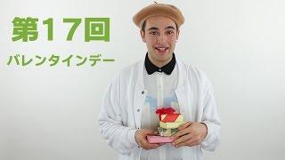 フランスのバレンタインと日本のとはどう違う?恋に落ちたときに使う表現もこの機会に学びましょう!