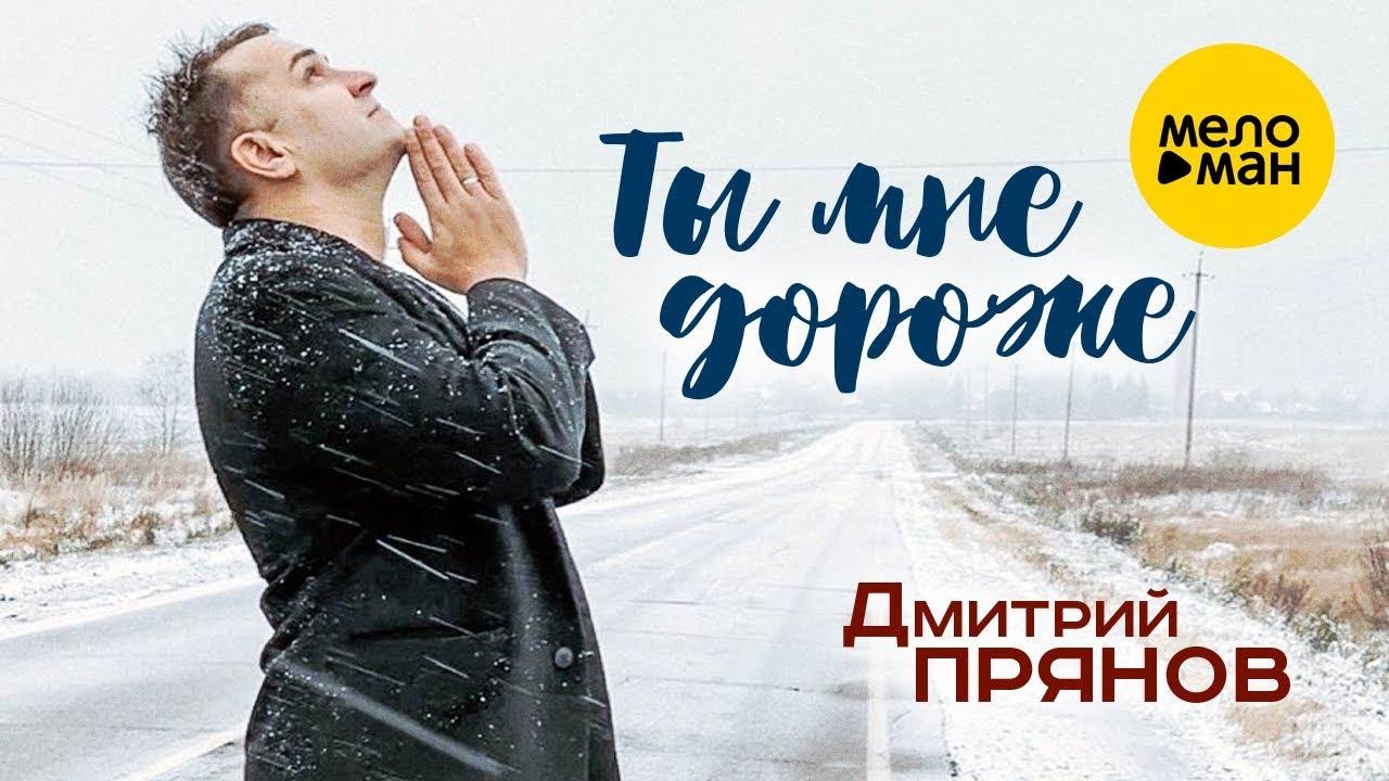 Дмитрий Прянов — Ты мне дороже