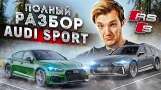 ทุกสิ่งที่คุณจำเป็นต้องรู้เกี่ยวกับ Audi Sport ทั้งหมดเกี่ยวกับรุ่น S และ RS สำหรับเทคโนโลยี