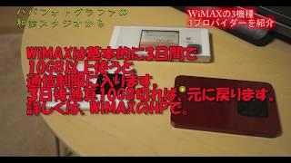 インターネット月額最安値!? WiMAX 3機種3プロバイダ比較! 私はこれにしました! FujiWiFi  楽天ラクーポン DMMいろいろレンタル