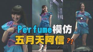 【超犀利趴9】 Perfume唱五月天的歌還模仿阿信 初登犀利趴誠意十足