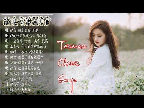 70、80、90年代经典老歌尽在 经典老歌500首 八十年代经(1990s Chinese pop songs) 那些年,陪着90后长大、考试、恋爱、失恋的歌
