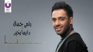 Ramy Gamal - Dayman Bekhair (Official Lyrics Video) | رامي جمال - دايماً بخير - أغنية عيد الأم تحميل MP3