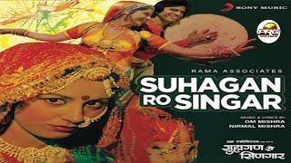 सुहागण रो सिणगार   Suhagan Ro Singar Rajasthani Film   Rajasthani Movie