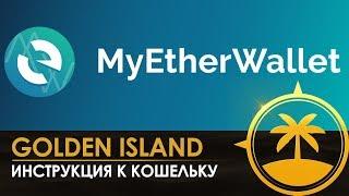 Как создать кошелек для Ethereum на сайте MyEtherWallet?