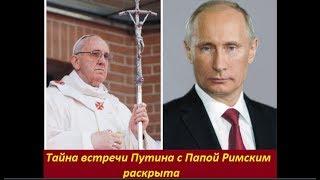 Тайна встречи Путина с папой римским раскрыта. № 1434