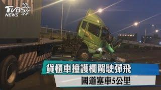貨櫃車撞護欄駕駛彈飛 國道塞車5公里