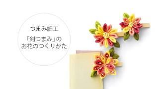 つまみ細工「剣つまみ」のお花の作り方