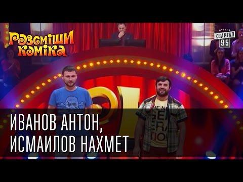 Антон Иванов, відео 3