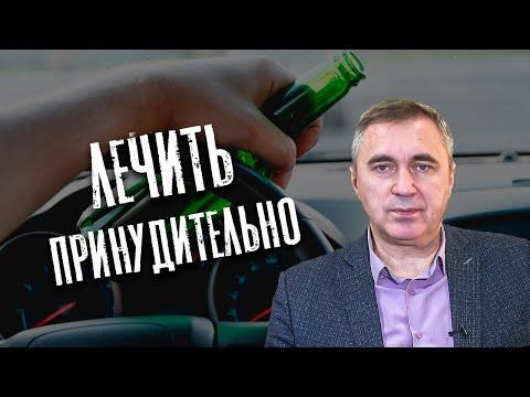 Доктор Боровских - Принудительное лечение алкоголиков и наркоманов