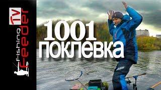 ☑️Vlog #25 Рыбалка на фидер 1001-поклевка. Ловля плотвы осенью на реке. Рыбалка 2018.