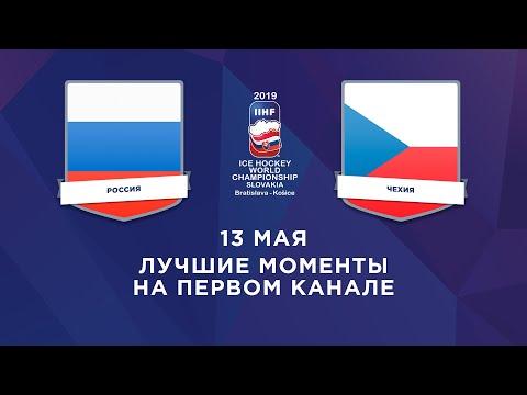 Россия - Чехия. 3:0. Лучшие моменты. Чемпионат мира по хоккею 2019 видео