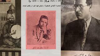 """تحميل اغاني صباح فخري ـ قصيدة """"يا حبيبي عد الينا"""" مطلق عبد الخالق MP3"""