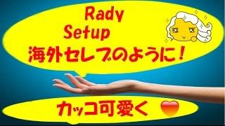 Radyレディセットアップ元小悪魔ageha専属モデル武藤静香プロデュース通販・レビユー・購入