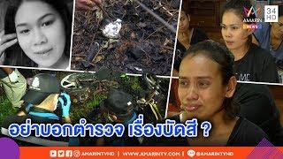 ทุบโต๊ะข่าว : ผัวส่อพิรุธ เมีย 18 ถูกเผาหมกป่า ดันโกหกญาติเจอตัว แถมขู่อย่าแจ้ง ตร. 18/05/62 - dooclip.me