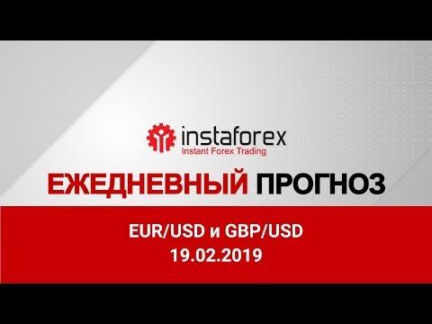 InstaForex Analytics: Данные по настроениям потребителей могут помочь евро. Видео-прогноз рынка Форекс на 19 февраля
