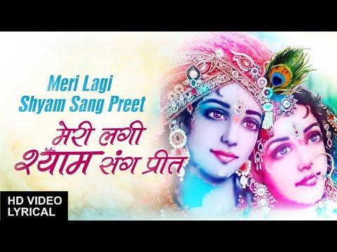 Meri Lagi Shyam Sang Preet Krishna Bhajan Hindi English Lyrics DEVI CHITRALEKHA