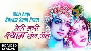 Meri Lagi Shyam Sang Preet, Krishna Bhajan Hindi English