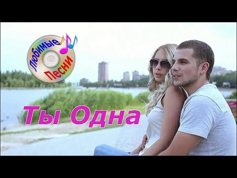 НУРЛАН ШУЛАКОВ -  ТЫ ОДНА