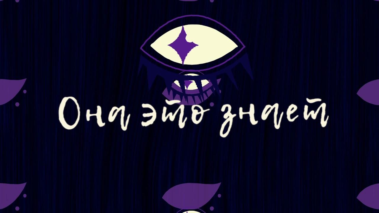 Smash — Моя любовь 18 (Lyric Video)