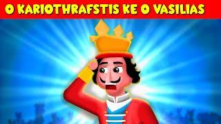 Ο Καρυοθραύστης και ο Βασιλιάς από ελληνικά τραγούδια για παιδιά
