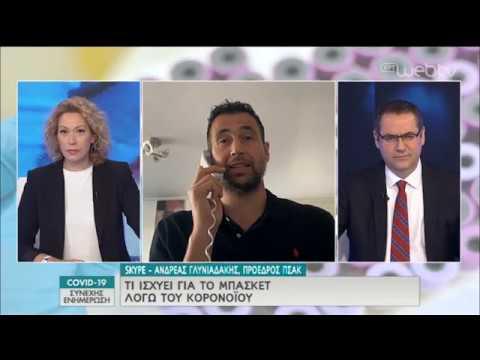 Ανδρέας Γλυνιαδάκης: «Δεν θα υπάρξει συμφωνία με τον ΕΣΑΚΕ» | 27/04/2020 | ΕΡΤ