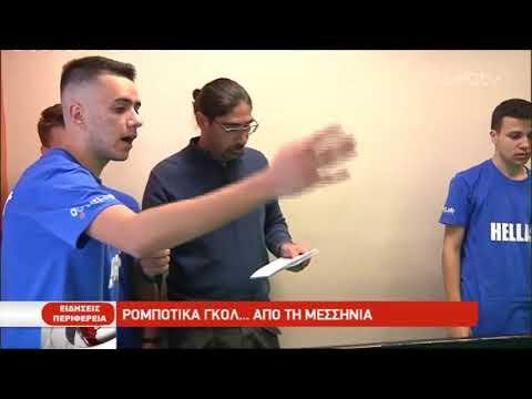 Ρομποτικά.. γκολ από τη Μεσσηνία | 20/11/2019 | ΕΡΤ