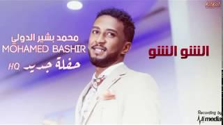 محمد بشير - الشو الشو - حفل | New 2018 | حفلات سودانية 2018