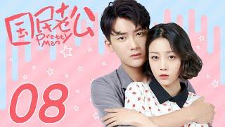 【ENG SUB】國民老公 Pretty Man EP08(主演:熊梓淇、李溪芮、虞祎杰、趙蕘珂)