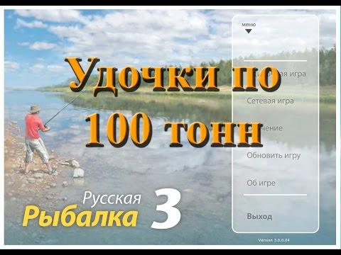 Русская Рыбалка 3.0 offline - Делаем удочки грузоподъёмностью по 100 тонн