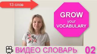 видео словарь английского языка 02