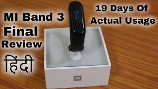 Mi Band 3 Full Review After 19 Days |  कितना है दम ?