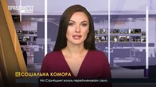 Випуск Новин 26.09.2019