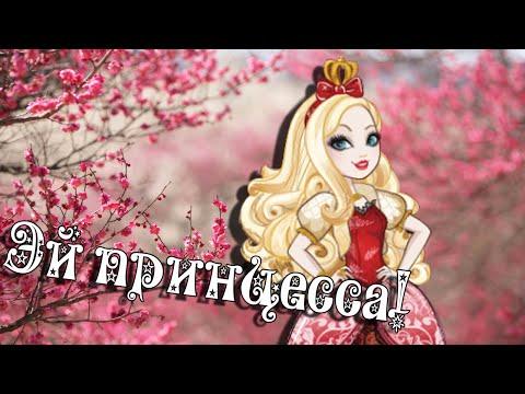 Кукла Эвер Афтер Хай Эпл Вайт, фото 8