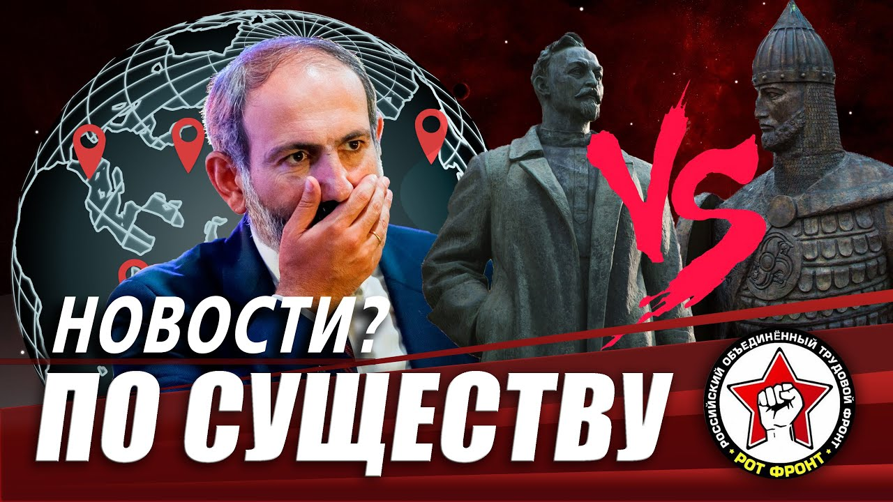 Дзержинский vs Невский. Пашиняна в отставку. Роскомнадзор засудит Twitter // ПО СУЩЕСТВУ