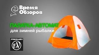 Зимняя палатка для рыбалки coolwalk