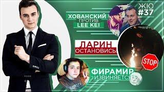 ЖЮ#37 / Хованский оскорбил LeeKei, Ларин ХВАТИТ, Соколовский и Фирамир страдают