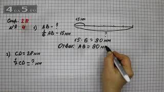 Страница 28 Задание 4 – Математика 3 класс Моро – Учебник Часть 2