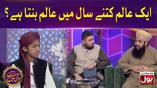 1 Aalim Kitne Saal Mein Aalim Banta Hai? | Ramazan Mein BOL | Sehri Transmission