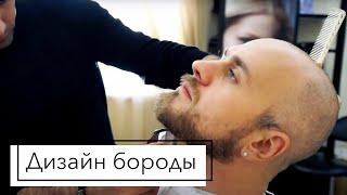 Обучение бритью  бороды. Дизайн бороды от Артема Мкртчяна