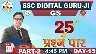 SSC-CGL | 25 प्रश्न पार | Part-2 | GS | SSC Digital Guru Ji | 4:45 pm