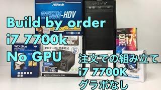 【自作PC】{Core I7 7700k  グラボ  なし} ~注文での組み立て~早送り...