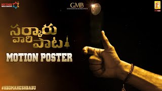 Mahesh Babu Birthday Special Motion Poster From Sakaru Vaari Paata Movie on Mythri Movie Makers. Sarkaru Vaari Paata is an upcoming Telugu movie ft. Super Star Mahesh Babu. Directed by Parusuram, Music Composed by Thaman S. Produced by Naveen Yerneni, Y Ravi Shankar, Ram Achanta, and Gopi Achanta under Mythri Movie Makers, 14 Reels Plus respectively and GMB Entertainments banners. #HBDMaheshBabu #SarkaruVaariPaata #SarkaruVaariPaataMotionPoster  #HappyBirthdayMaheshBabu #MaheshBabu #ThamanS #Parasuram #MythriMovieMakers #14ReelsPlus #GMBEntertainments    Movie Details:  Movie Name- Sarkaru Vaari  Paata  Starring- Super Star Mahesh Babu Song Composed by - Thaman S  Lyrics - Anannth Sriram  Singer - Haarika Narayan  Vocal supervisor - Sri krishna  Programmed & Arranged by - Thaman S  Recorded at SAL & V studios by Saketh Komanduri & Osho V  Additional programming- SiDdhanth & Osho V  Trumpets - Babu  Mixed & mastered by - Shadab Rayeen at NEW EDGE ( Mumbai ) & NEW EDGE (NY)  Assisted by - Abhishek  Musicians Coordinator - Manigandan  Studio Assistance - Seennu Kannan & Lingam Produced By: Naveen Yerneni, Y Ravi Shankar, Ram Achanta and Gopi Achanta under Mythri Movie Makers, 14 Reels Plus respectively and GMB Entertainments banners. Directed by: Parasuram Petla   Click here to watch:  Uppena First Wave: https://youtu.be/ZiNhfv0F4DY  #AA20 Movie Launch : https://youtu.be/cs_drz6Ps5I  Rangasthalam Full Video Songs 4K : http://bit.ly/2tUdUsD  Rangasthalam Songs Making : http://bit.ly/2KXeo8B  Srimanthudu Full Movie : https://youtu.be/LS6XiINMc2s  Janatha Garage Full Movie : https://youtu.be/_Nq2m5LRQ3g  Panja Vaisshnav Tej Debut Movie Launch: https://youtu.be/_5OjYjB80go  For more updates about Sarakaruvaari Paata Movie & Mythri Movie Makers:  Like - https://www.facebook.com/MythriMovieMakers Subscribe - https://goo.gl/eJiVkt Twitter - https://twitter.com/MythriOfficial Instagram: https://instagram.com/MythriOfficial