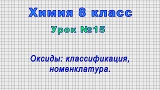 Химия 8 класс Урок 15 - Оксиды: классификация, номенклатура.