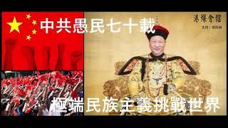 中共愚民七十載  極端民族主義挑戰世界