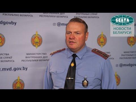 МВД Белоруссии призывает граждан соблюдать установленный законом порядок