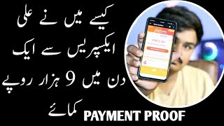 How To Earn 3300 PKR Daily From Aliexpress! Proof of payment
